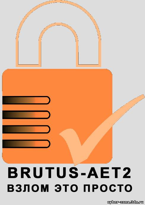 скачать brutus aet2 windows 7